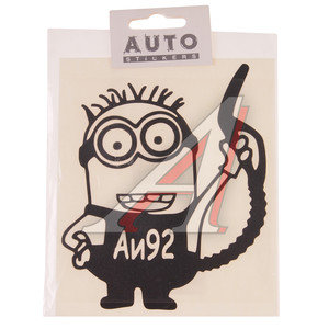 """Наклейка виниловая вырезанная """"Minions 92"""" 12.5х14.5см черная AUTOSTICKERS 07299"""
