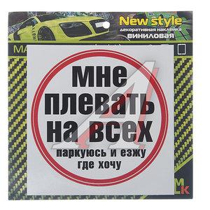 """Наклейка виниловая """"Плевать на всех"""" MASHINOKOM VRC 452"""