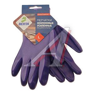 Перчатки нейлоновые с нитриловым покрытием БЕРТА 169