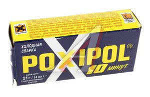 Сварка холодная 14г серая POXIPOL POXIPOL, ST01971