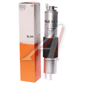 Фильтр топливный BMW 3 (E46),X3 (00-) MAHLE KL149, 13327512019
