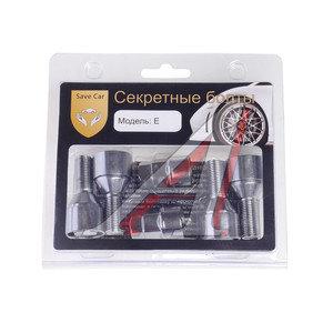 Болт колеса М12х1.25х24 секретки конус комплект 4шт. головка под ключ 17/19мм SAVE CAR E, E 12x1,25