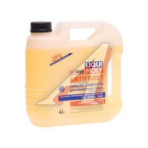 Жидкость омывателя -27С 4л VW AUDI SEAT SKODA LIQUI MOLY LMO096027