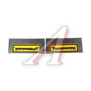 Брызговик 27х66см (Такса) узкий со светоотражающей желтой основой комплект АВТОТОРГ АТ-7898, АТ-7898/АТ37898