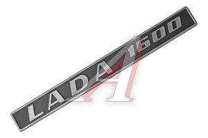 "Орнамент задка ""LADA 1600"" пластик в сборе 2106-8212200-20пСБ, 2106-8212200-20"