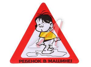 """Наклейка-знак виниловая """"Ребенок в машине"""" треугольник, малая В02101 (с мячом/ с бутылочкой), В02101"""