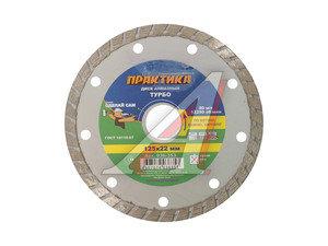 Круг отрезной 125х22мм алмазный турбированный ПРАКТИКА 036-353