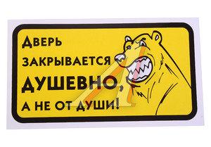 """Наклейка виниловая """"Дверь закрывается душевно, а не от души!"""" Б25"""