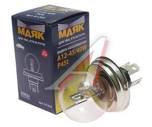 Лампа R2 12Vх45/40W (P45t) CLEAR МАЯК R2 12-45/40, 61245