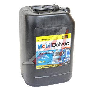 Масло дизельное DELVAC SUPER 1400 мин.20л MOBIL MOBIL SAE15W40, 01_01451,