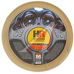 Оплетка руля (М) NAPOLI бежевая H&R 30305 H&R,