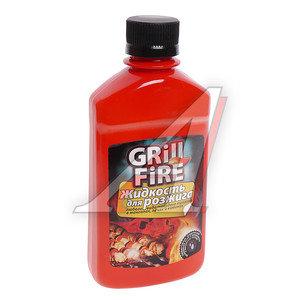 Жидкость для розжига 0.25л парафин GRILL FIRE GRILL FIRE, Grill Fire