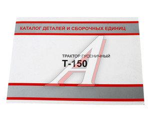 Книга Т-150 каталог СКАРИНА Т30.002