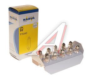 Лампа накаливания T15х43 18W SV8.5 24V NARVA 17522, N-17522