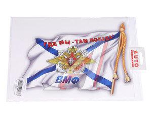 """Наклейка виниловая вырезанная """"ВМФ флаг"""" 17х24см AUTOSTICKERS 060873/06538, 060873"""