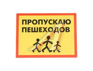 """Наклейка виниловая """"Пропускаю пешеходов"""" 14.5х10.5см фон желтый ЖИРАФФ ПП-01, ПП-1"""