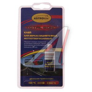 Клей для зеркал заднего вида фотоотверждаемый 2мл АСТРОХИМ ASTROhim ACT-9100, ACT-9100