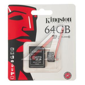 Карта памяти 64GB MicroSD class 10 + SD адаптер KINGSTON SDCX10/64GB, SDC10G2/64GB