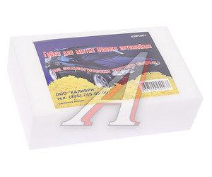 Губка для мытья Прима-4 (кирпич)