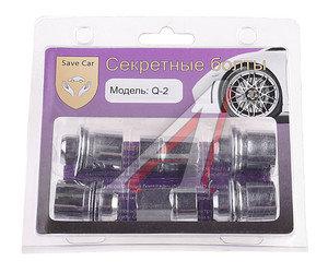 Гайка колеса М12х1.25х34 секретки прессшайба закрытая комплект 4шт. 2 головки SAVE CAR Q-2, Q-2 12x1,25