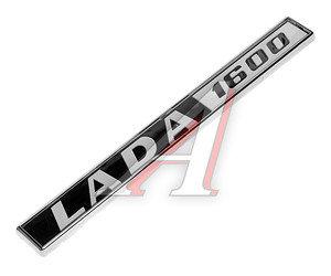 """Орнамент задка """"LADA 1600"""" хром 2106-8212200-20х, , 2106-8212200-20"""