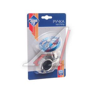 Ручка на руль хром/синяя NOVA BRIGHT 33748, NB-33748