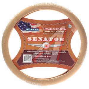 Оплетка руля (L) 40см бежевая замшевая Alaska SENATOR OPLS1006
