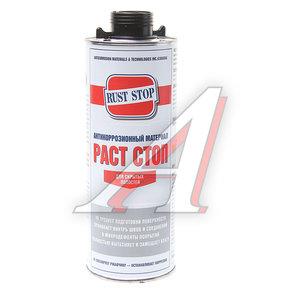 Антикор для скрытых поверхностей 1л RUST-STOP RUST-STOP A 1*