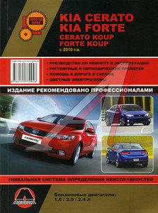 Книга KIA CERATO/KIA FORTE с 2010г.Устройство и ремонт ЗА РУЛЕМ (57180)