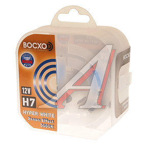 Лампа 12V H7 55W PX26d 5000K (2шт.) Hyper White BOCXOD 80517HW2, BX-80517HW2