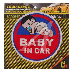 """Наклейка-знак виниловая светоотражающая """"Ребенок в машине"""" 13х12см MASHINOCOM NKT 7052"""