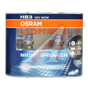 Лампа 12V HB3/9005 60W + 90% P20d бокс 2шт. Night Breaker Plus OSRAM 9005NBP-DUOBOX, O-9005NBP2(EURO)