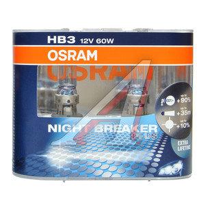 Лампа 12V HB3 60W +90% P20d 4200K бокс (2шт.) Night Breaker Plus OSRAM 9005NBP-DUOBOX, O-9005NBP2(EURO)
