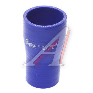 Патрубок КАМАЗ-ЕВРО радиатора нижний синий силикон (L=120мм,d=91/46) 65115-1303026-28