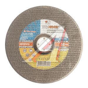 Круг зачистной по металлу 230х6х22 А24 (27) Лужский АЗ ЛАЗ КЗ 230х6х22 А24 (27), 2876