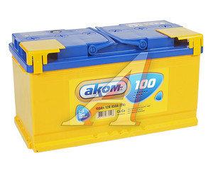 Аккумулятор АКОМ 100А/ч обратная полярность 6СТ100