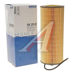 Фильтр масляный MERCEDES Atego,Axor MAHLE OX174D, A9061800209