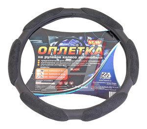 Оплетка руля 42см (XL) спонжевая 6 лепестков черная ОПЛ00083, OPLA0083,