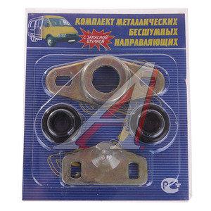 Фиксатор ГАЗ-2705,2217 боковой двери металл в сборе 2705-6425310/34
