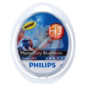 Лампа 24V H3 70W PK22s бокс 2шт. Master Duty Blue Vision PHILIPS 13336MDBVS2, P-13336MDBV2