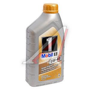 Масло моторное MOBIL 1 синт.1л MOBIL SAE0W40, 01_000100