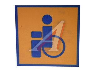 """Наклейка-знак """"Инвалид"""" внутренняя В03002"""