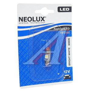 Лампа светодиодная 12V C5W 5W SV8.5х8d блистер (1шт.) NEOLUX N3160, NF-3160