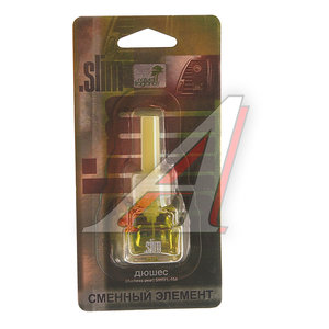 Картридж ароматизатора жидкостный (дюшес) 8мл FKVJP SMRFL-154