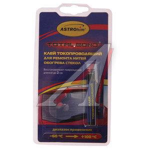 Клей для ремонта нитей обогрева стекол токопроводящий 2мл Total Bond АСТРОХИМ ASTROhim ACT-9101, ACT-9101