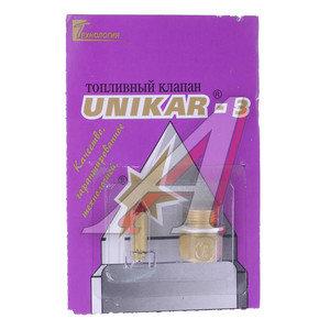 Клапан карбюратора К151 игольчатый С/О UNIKAR UNIKAR-3