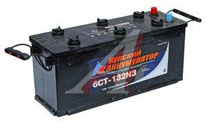 Аккумулятор КУРСКИЙ 132А/ч обратная полярность 6СТ132
