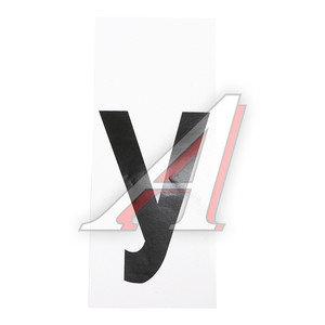 """Наклейка-знак виниловая на дублирующие номера буква """"У"""" У"""