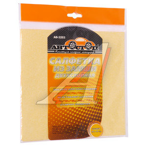 Салфетка из искусственной замши двухслойная универсальная (45х46см) АВТОСТОП AB-3203