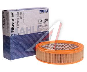Фильтр воздушный ВАЗ-2101-09 MAHLE LX158, 2101-1109100-01